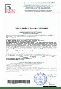 Страховой сертификат на перевозку автомобиля автовозом