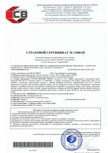 Страховой сертификат перевозка авто по жд